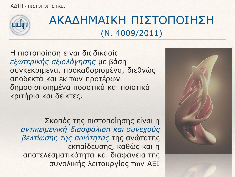 ΑΚΑΔΗΜΑΙΚΗ ΠΙΣΤΟΠΟΙΗΣΗ (Ν. 4009/2011)