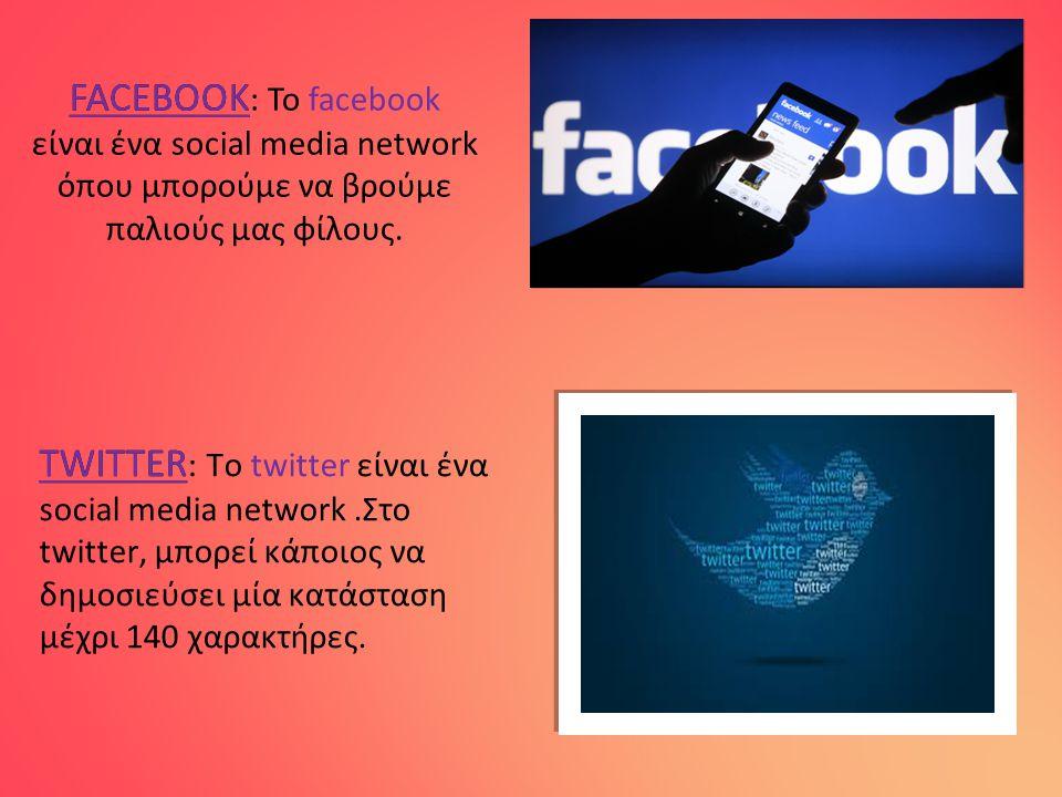 FACEBOOK: Το facebook είναι ένα social media network όπου μπορούμε να βρούμε παλιούς μας φίλους.