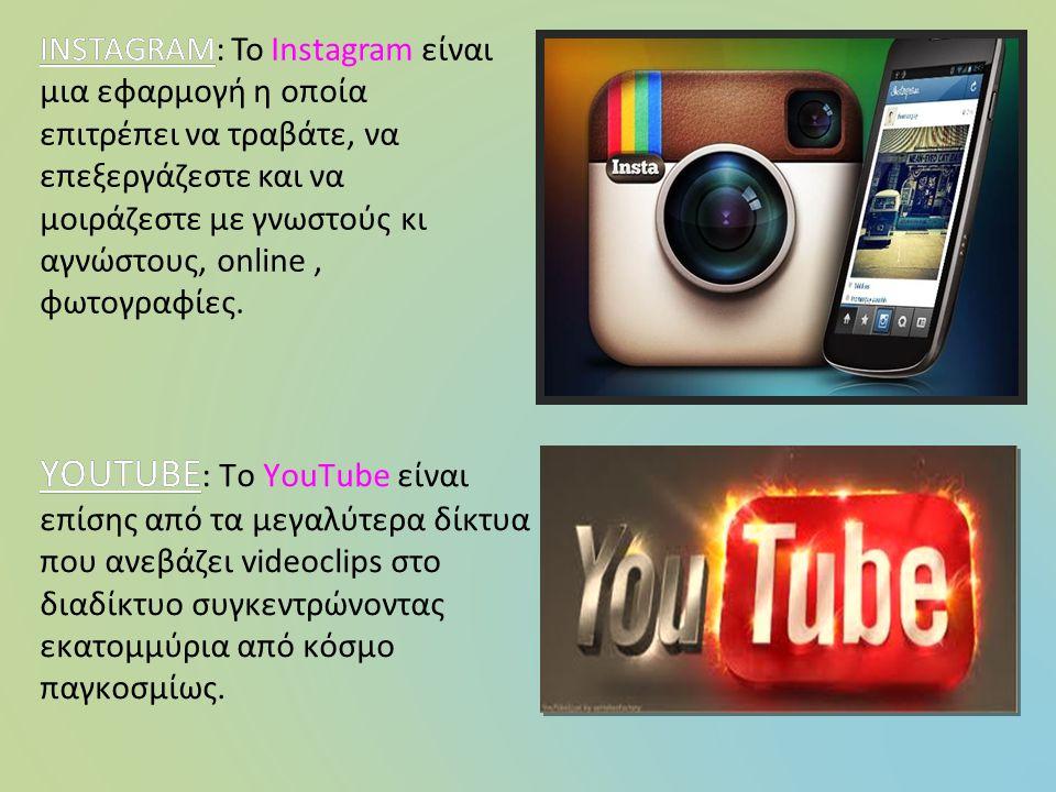 INSTAGRAM: Το Instagram είναι μια εφαρμογή η οποία επιτρέπει να τραβάτε, να επεξεργάζεστε και να μοιράζεστε με γνωστούς κι αγνώστους, online , φωτογραφίες.