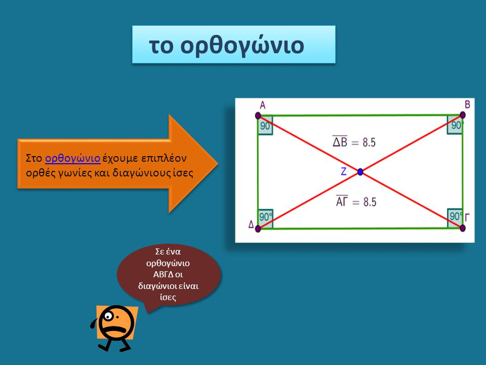 Σε ένα ορθογώνιο ΑΒΓΔ οι διαγώνιοι είναι ίσες
