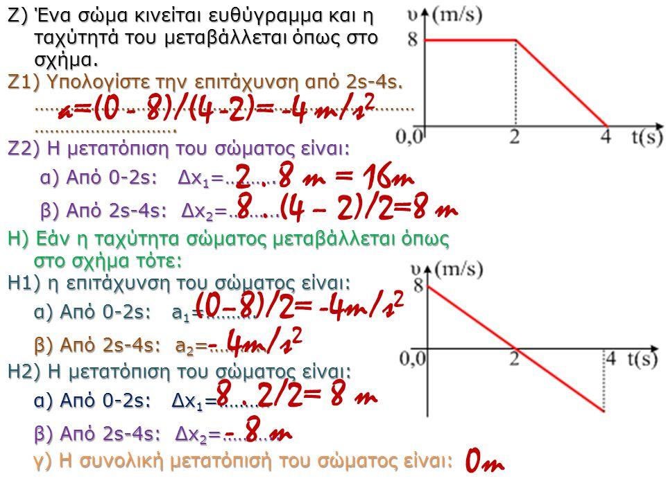 a=(0 - 8)/(4 -2)= -4 m/s2 2 . 8 m = 16m 8 . (4 – 2)/2=8 m