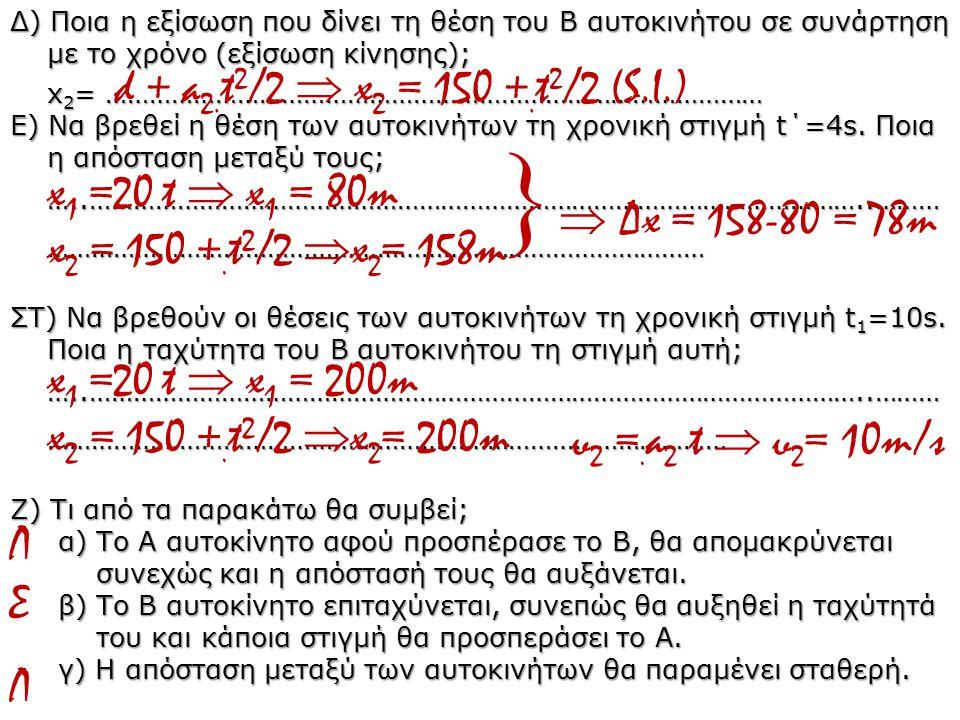   Δx = 158-80 = 78m d + a2.t2/2  x2 = 150 +.t2/2 (S.I.)