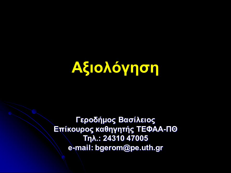Επίκουρος καθηγητής ΤΕΦΑΑ-ΠΘ e-mail: bgerom@pe.uth.gr