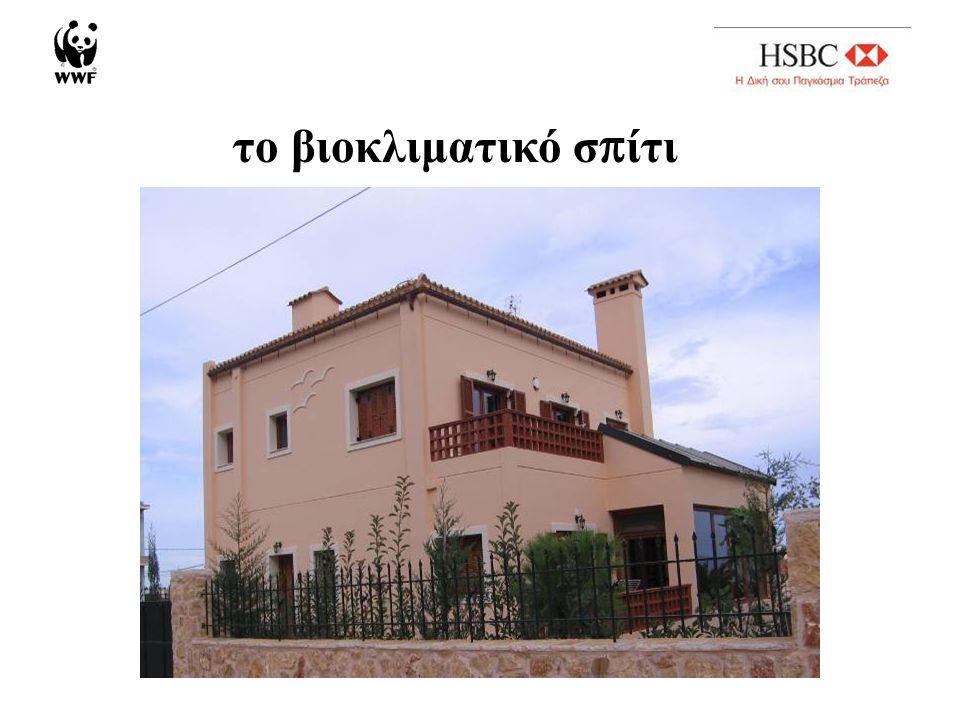 το βιοκλιματικό σπίτι Το βιοκλιματικό σπίτι