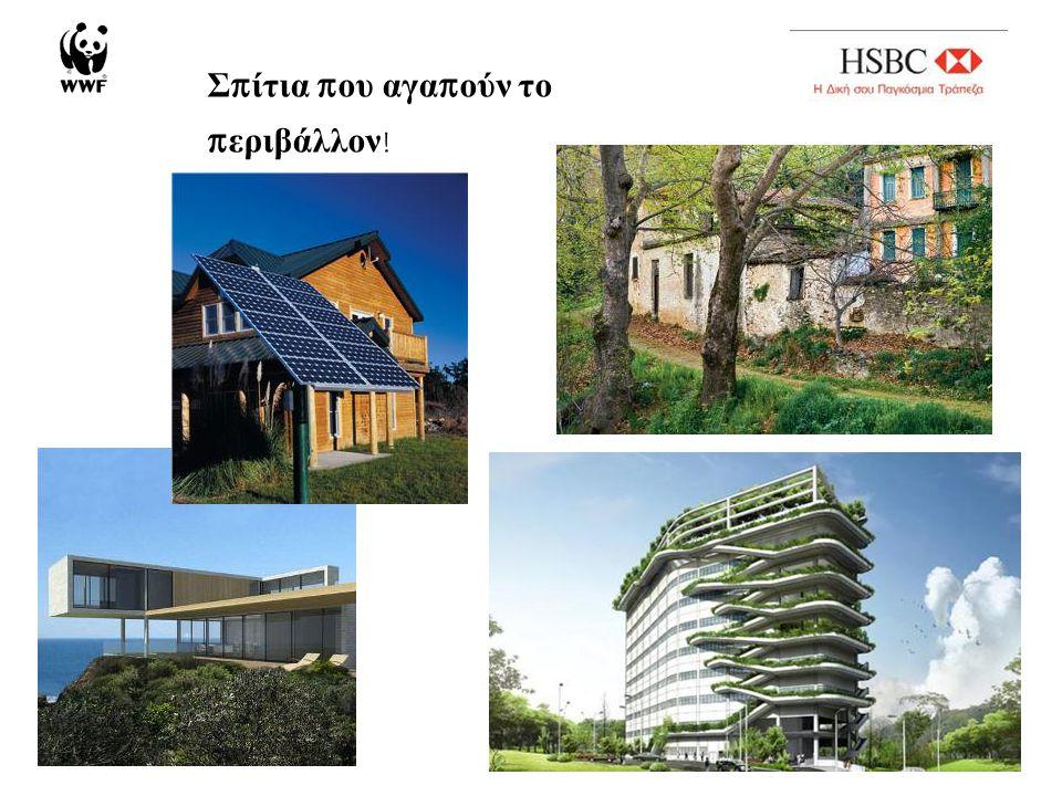 Σπίτια που αγαπούν το περιβάλλον!