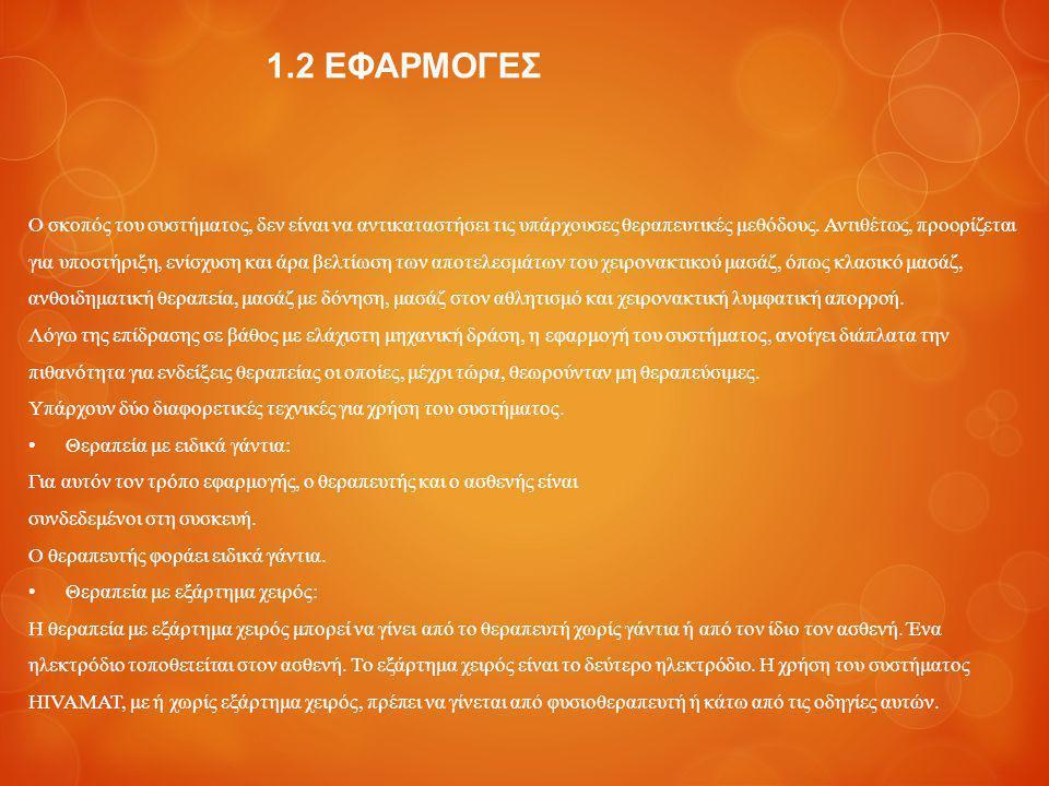 1.2 ΕΦΑΡΜΟΓΕΣ