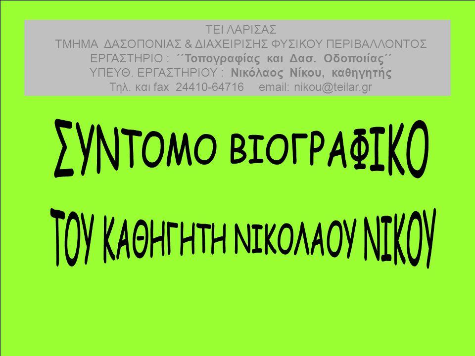 ΤΜΗΜΑ ΔΑΣΟΠΟΝΙΑΣ & ΔΙΑΧΕΙΡΙΣΗΣ ΦΥΣΙΚΟΥ ΠΕΡΙΒΑΛΛΟΝΤΟΣ