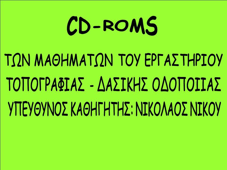 CD-ROMS ΤΩΝ ΜΑΘΗΜΑΤΩΝ ΤΟΥ ΕΡΓΑΣΤΗΡΙΟΥ ΤΟΠΟΓΡΑΦΙΑΣ - ΔΑΣΙΚΗΣ ΟΔΟΠΟΙΙΑΣ