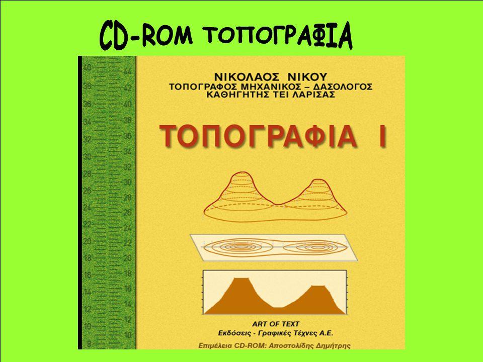 CD-ROM ΤΟΠΟΓΡΑΦΙΑ
