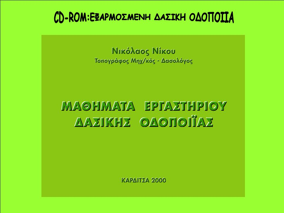 CD-ROM:ΕΦΑΡΜΟΣΜΕΝΗ ΔΑΣΙΚΗ ΟΔΟΠΟΙΙΑ