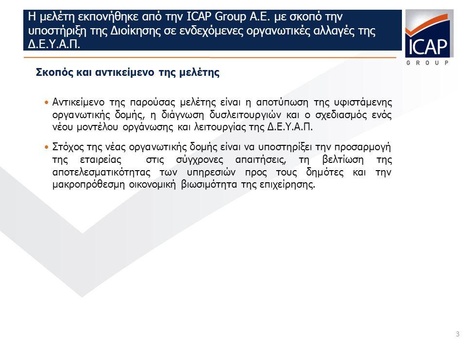 Η μελέτη εκπονήθηκε από την ICAP Group A. E