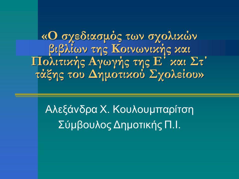 Αλεξάνδρα Χ. Κουλουμπαρίτση Σύμβουλος Δημοτικής Π.Ι.
