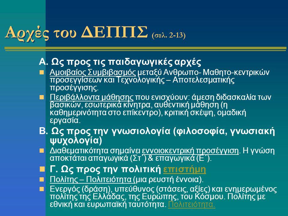 Αρχές του ΔΕΠΠΣ (σελ. 2-13) Α. Ως προς τις παιδαγωγικές αρχές