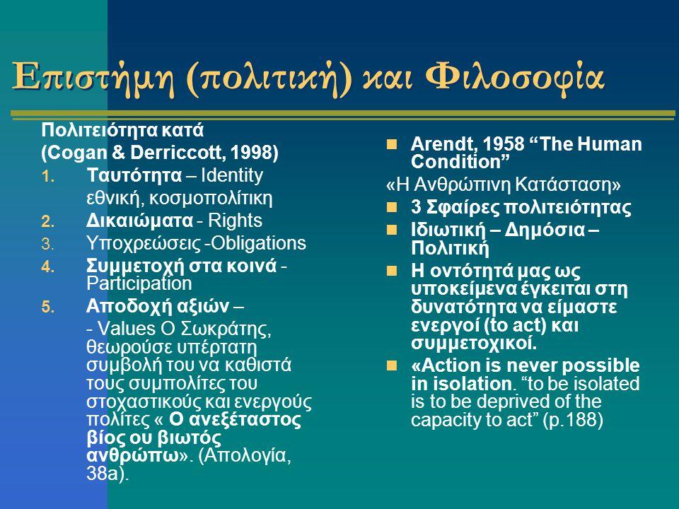 Επιστήμη (πολιτική) και Φιλοσοφία