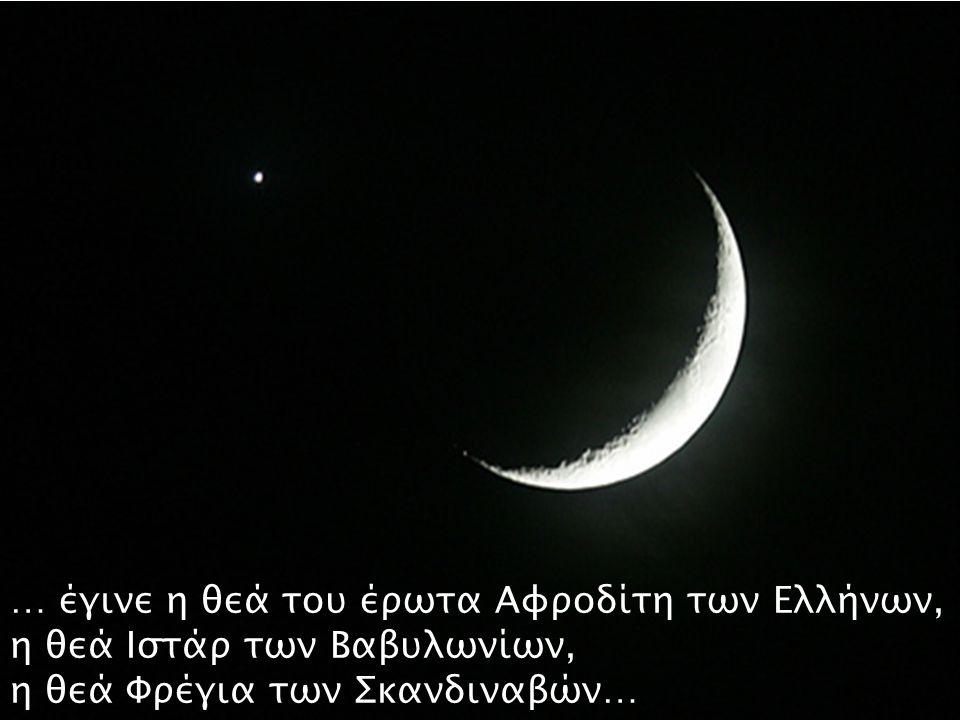 … έγινε η θεά του έρωτα Αφροδίτη των Ελλήνων,
