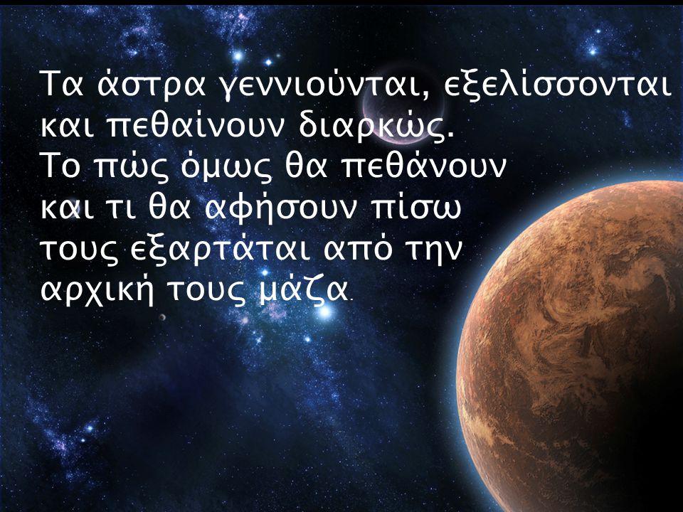 Tα άστρα γεννιούνται, εξελίσσονται και πεθαίνουν διαρκώς.