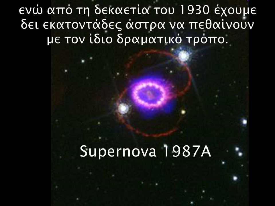 ενώ από τη δεκαετία του 1930 έχουμε δει εκατοντάδες άστρα να πεθαίνουν με τον ίδιο δραματικό τρόπο.