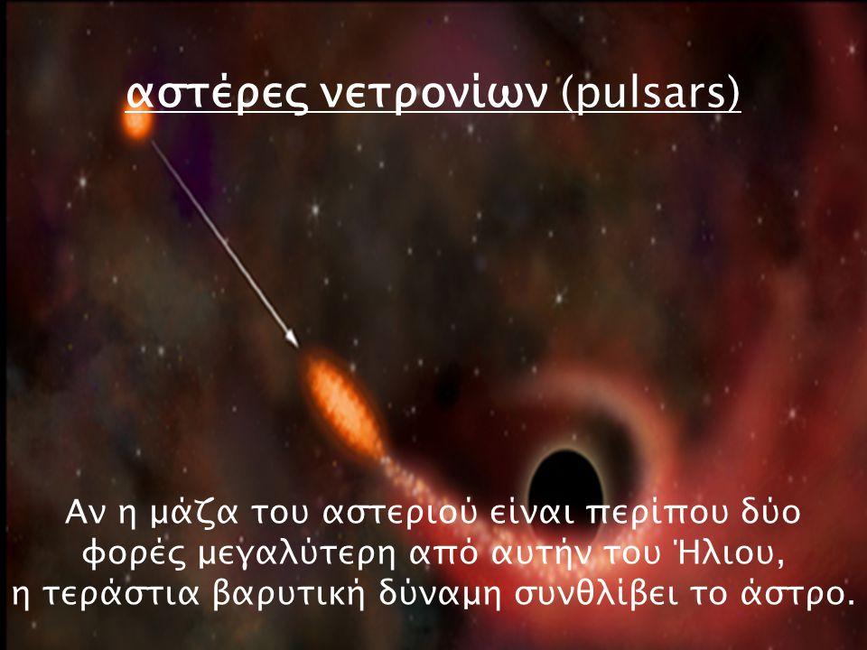 αστέρες νετρονίων (pulsars)