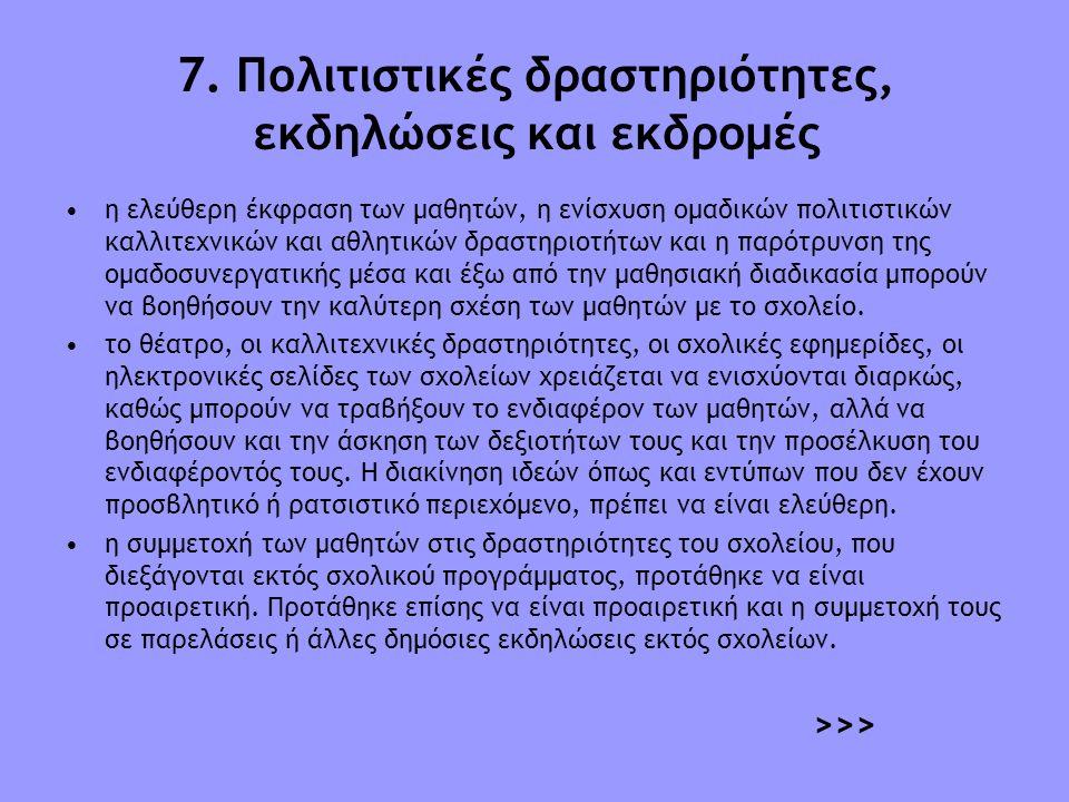 7. Πολιτιστικές δραστηριότητες, εκδηλώσεις και εκδρομές