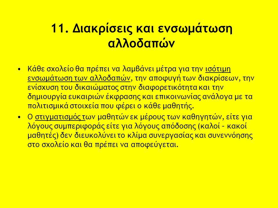 11. Διακρίσεις και ενσωμάτωση αλλοδαπών