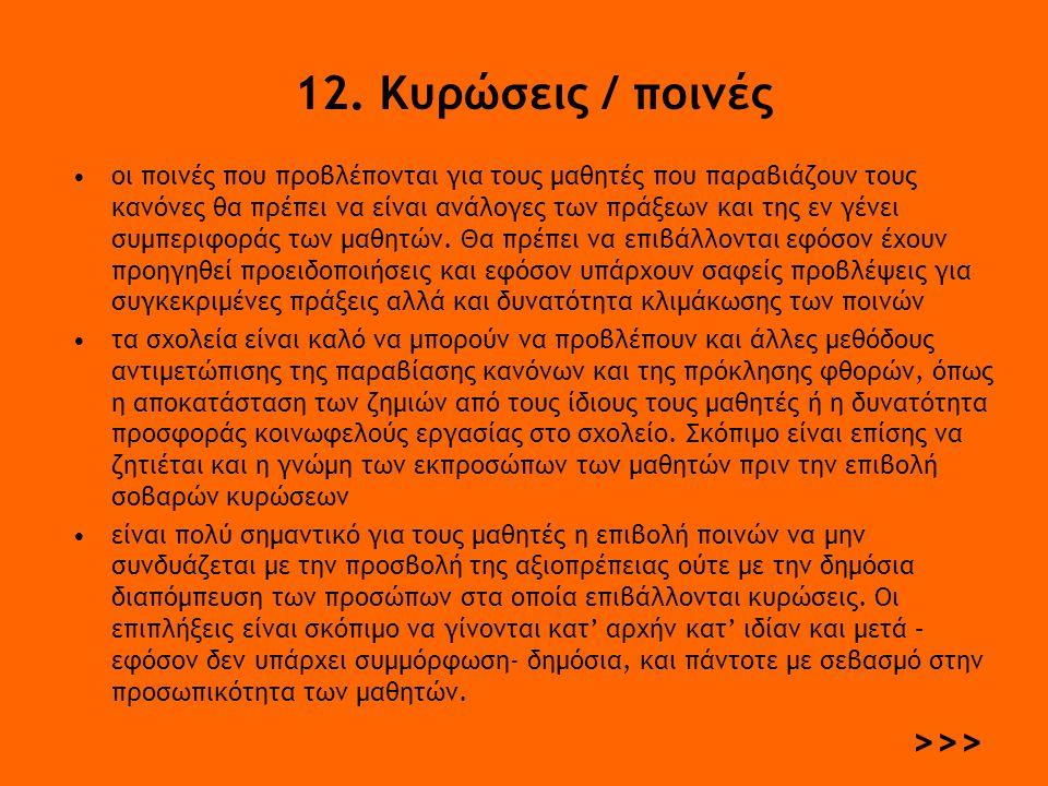 12. Κυρώσεις / ποινές