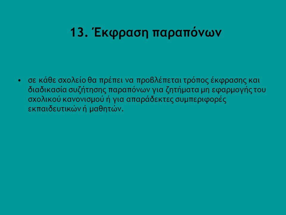 13. Έκφραση παραπόνων