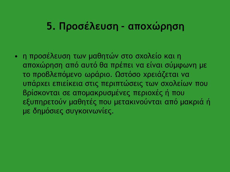 5. Προσέλευση - αποχώρηση