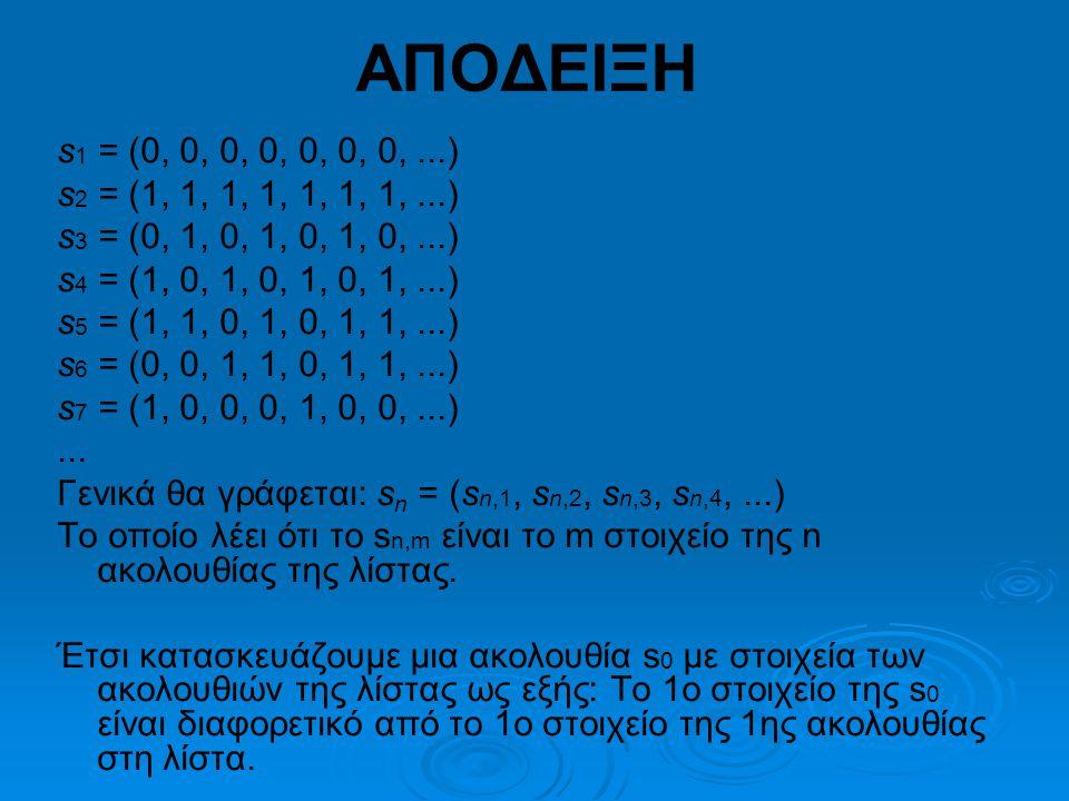 ΑΠΟΔΕΙΞΗ s1 = (0, 0, 0, 0, 0, 0, 0, ...) s2 = (1, 1, 1, 1, 1, 1, 1, ...) s3 = (0, 1, 0, 1, 0, 1, 0, ...)