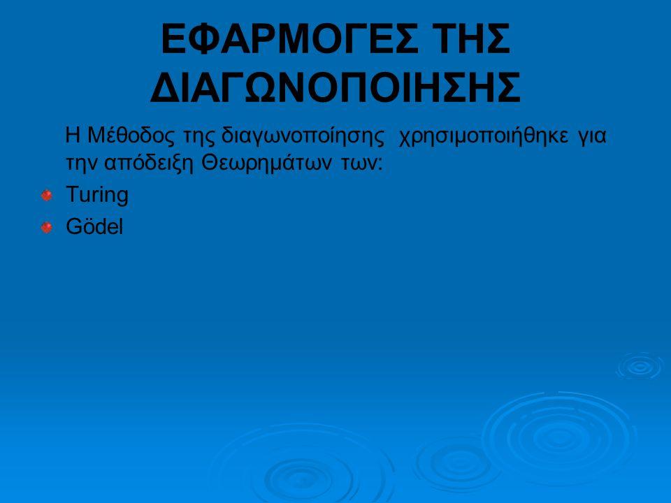 ΕΦΑΡΜΟΓΕΣ ΤΗΣ ΔΙΑΓΩΝΟΠΟΙΗΣΗΣ