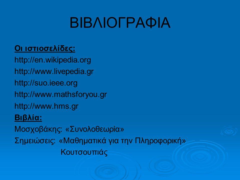 ΒΙΒΛΙΟΓΡΑΦΙΑ Οι ιστιοσελίδες: http://en.wikipedia.org