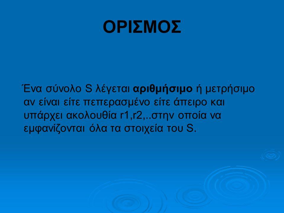 ΟΡΙΣΜΟΣ
