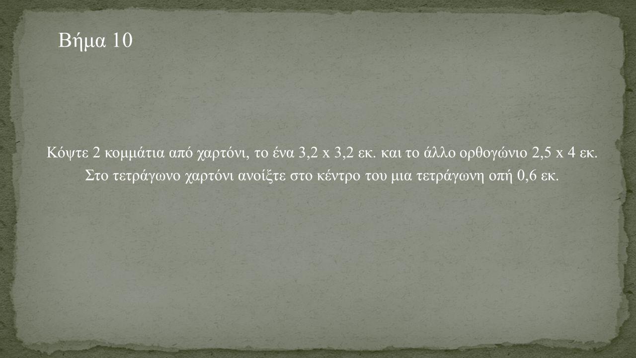 Βήμα 10