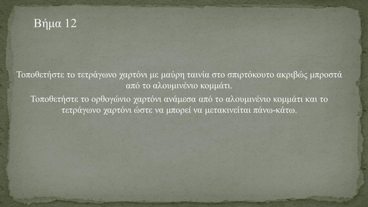 Βήμα 12