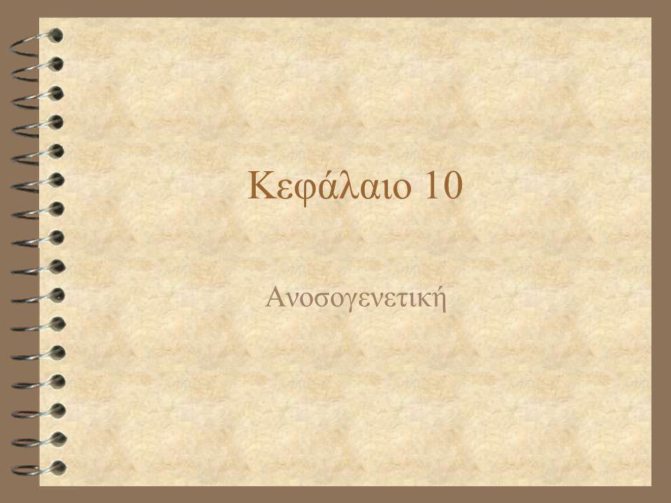 Κεφάλαιο 10 Ανοσογενετική