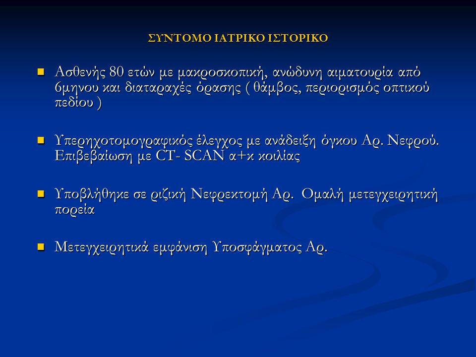 ΣΥΝΤΟΜΟ ΙΑΤΡΙΚΟ ΙΣΤΟΡΙΚΟ