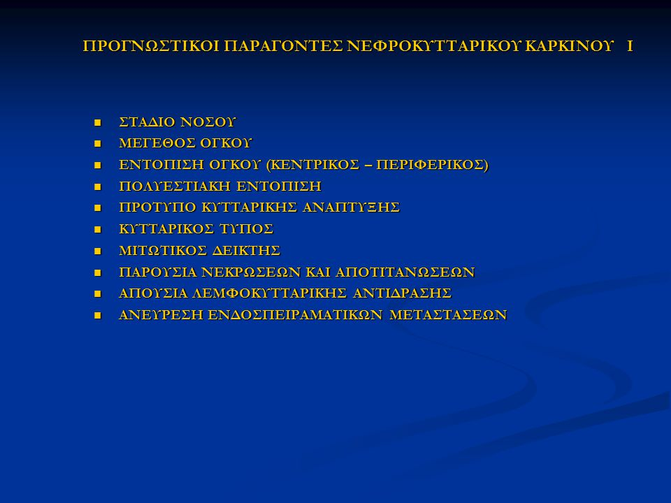 ΠΡΟΓΝΩΣΤΙΚΟΙ ΠΑΡΑΓΟΝΤΕΣ ΝΕΦΡΟΚΥΤΤΑΡΙΚΟΥ ΚΑΡΚΙΝΟΥ I