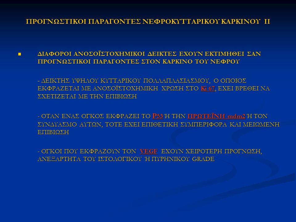 ΠΡΟΓΝΩΣΤΙΚΟΙ ΠΑΡΑΓΟΝΤΕΣ ΝΕΦΡΟΚΥΤΤΑΡΙΚΟΥ ΚΑΡΚΙΝΟΥ II