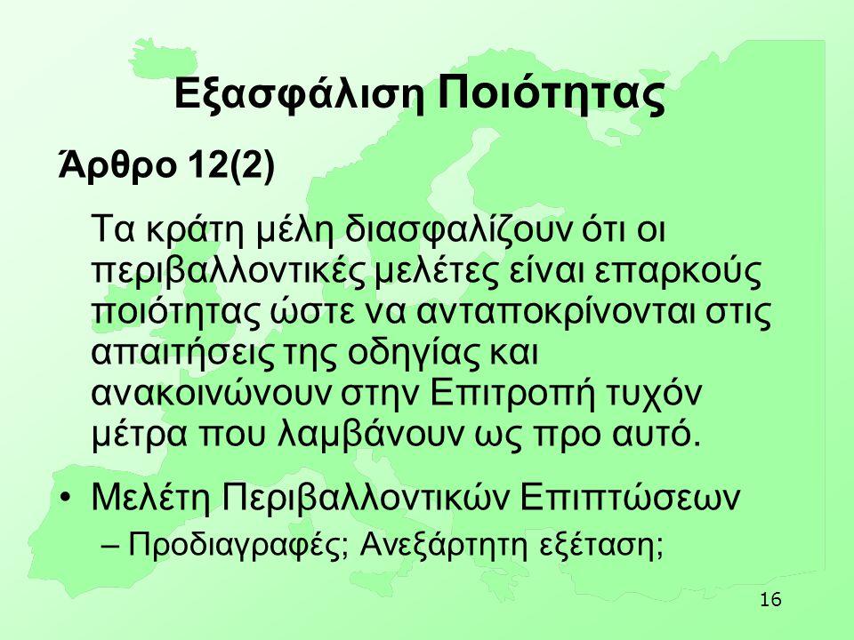 Εξασφάλιση Ποιότητας Άρθρο 12(2)