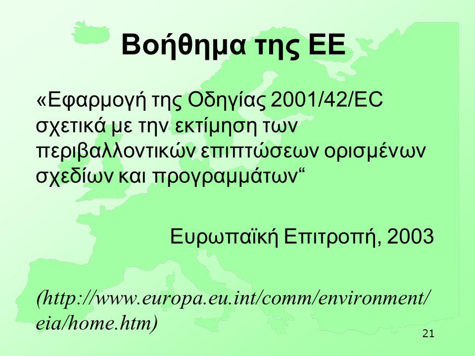 Βοήθημα της ΕΕ Ευρωπαϊκή Επιτροπή, 2003