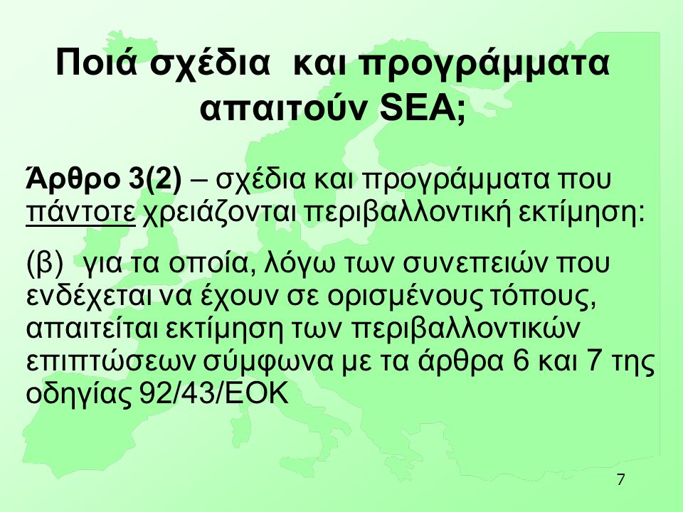 Ποιά σχέδια και προγράμματα απαιτούν SEA;