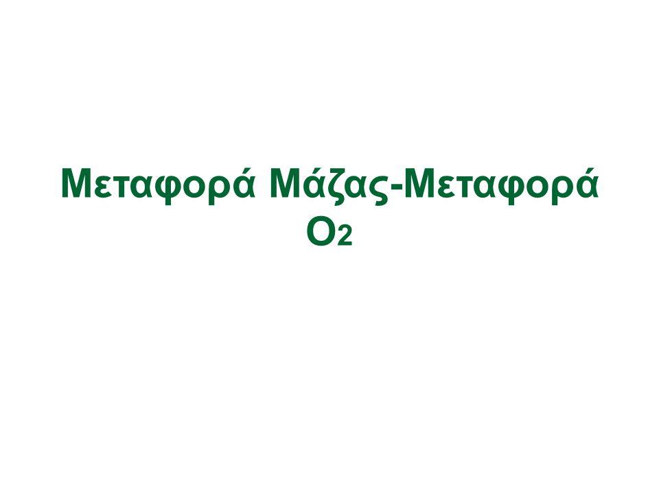 Mεταφορά Μάζας-Μεταφορά Ο2