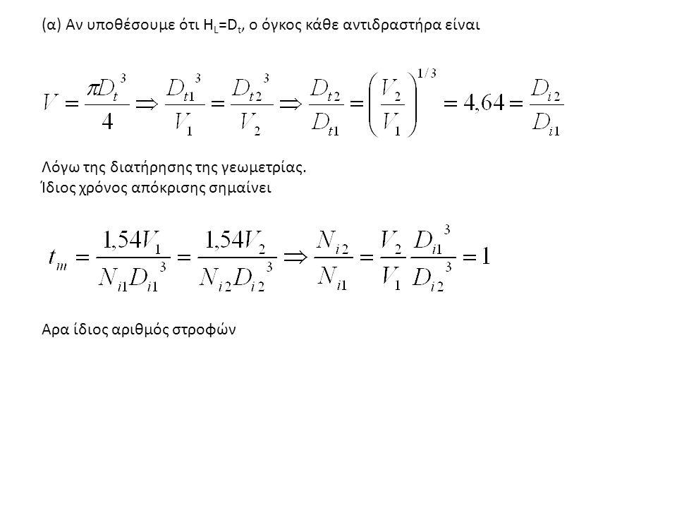 (α) Αν υποθέσουμε ότι HL=Dt, ο όγκος κάθε αντιδραστήρα είναι Λόγω της διατήρησης της γεωμετρίας.