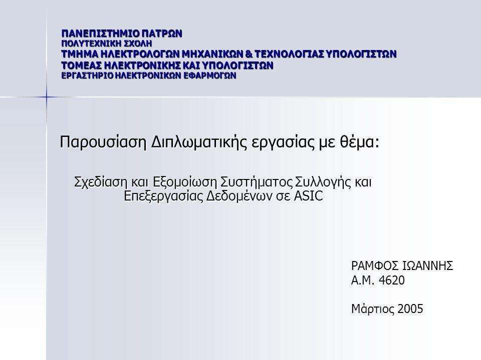 Παρουσίαση Διπλωματικής εργασίας με θέμα: