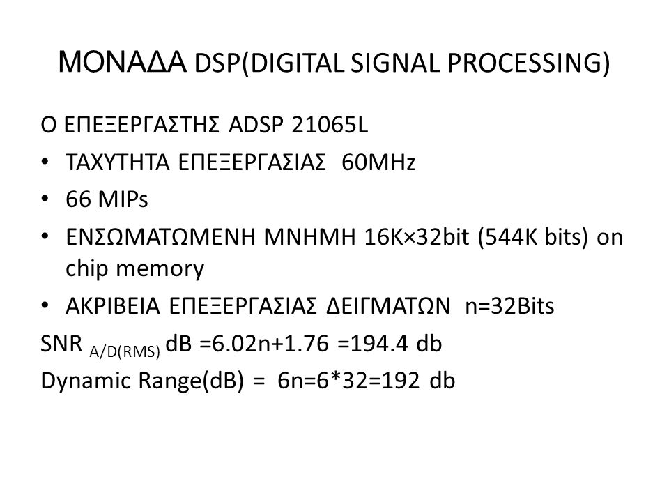 ΜΟΝΑΔΑ DSP(DIGITAL SIGNAL PROCESSING)