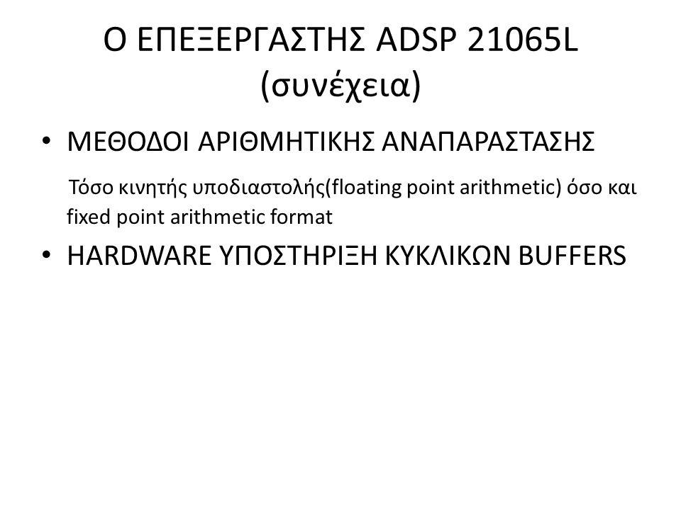 O ΕΠΕΞΕΡΓΑΣΤΗΣ ADSP 21065L (συνέχεια)