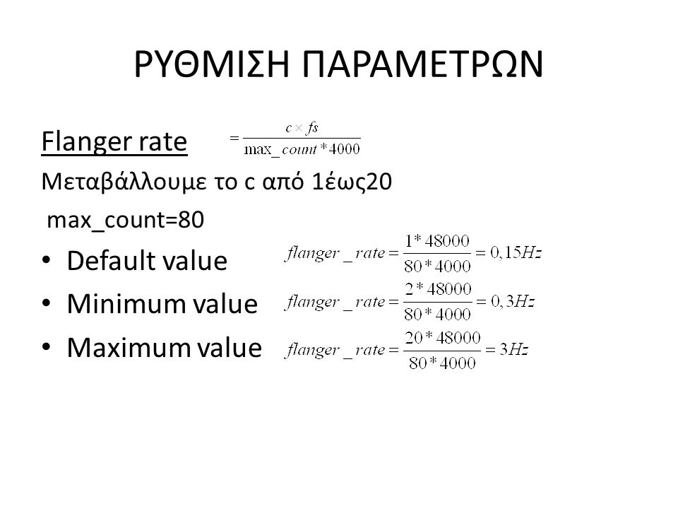 ΡΥΘΜΙΣΗ ΠΑΡΑΜΕΤΡΩΝ Flanger rate Default value Minimum value