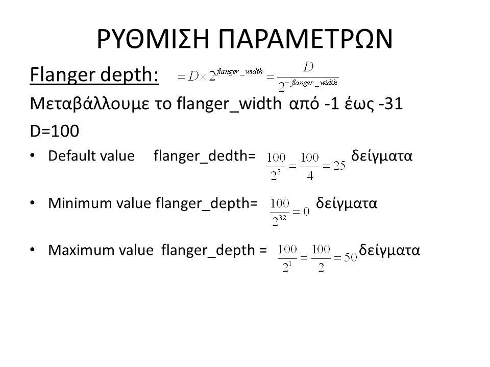 ΡΥΘΜΙΣΗ ΠΑΡΑΜΕΤΡΩΝ Flanger depth:
