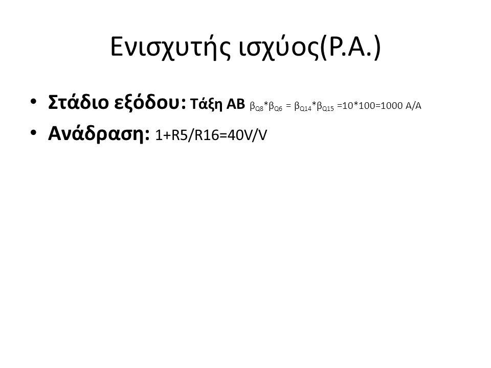Ενισχυτής ισχύος(P.A.) Στάδιο εξόδου: Τάξη ΑΒ βQ8*βQ6 = βQ14*βQ15 =10*100=1000 Α/Α.