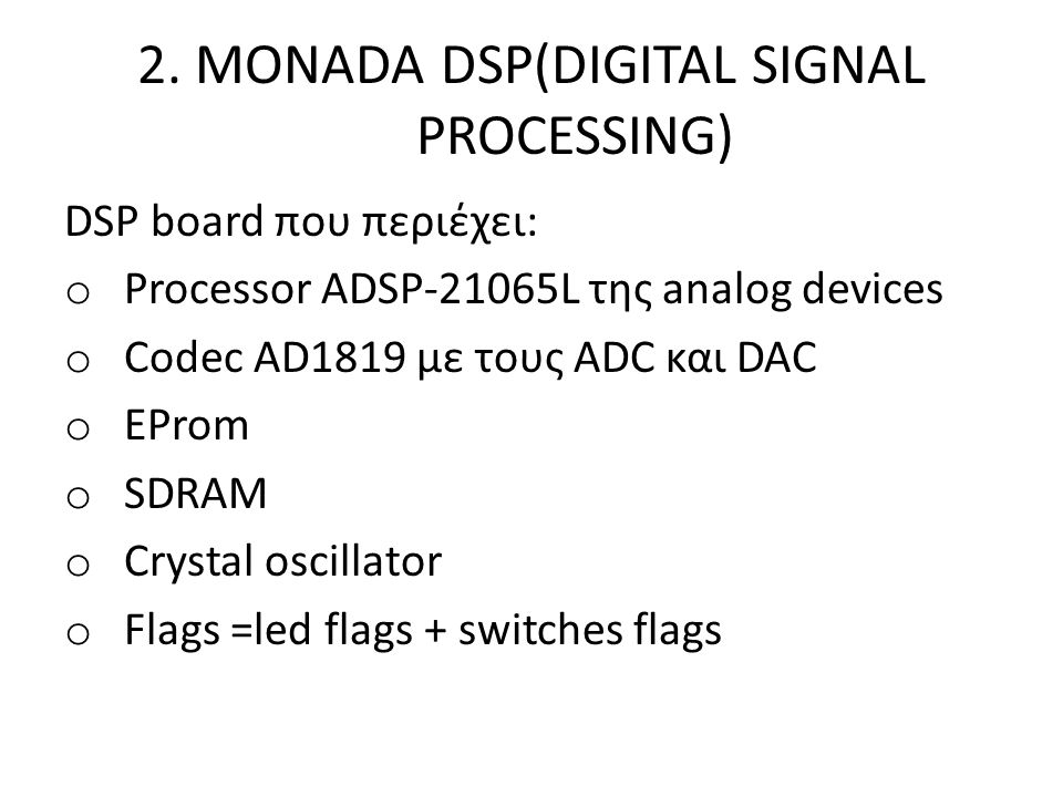 2. MONADA DSP(DIGITAL SIGNAL PROCESSING)