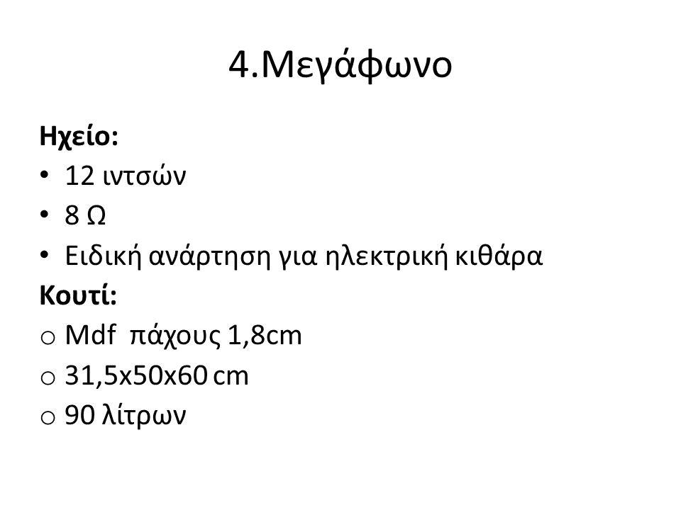 4.Μεγάφωνο Ηχείο: 12 ιντσών 8 Ω Ειδική ανάρτηση για ηλεκτρική κιθάρα